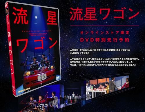 wagon_dvd.jpg